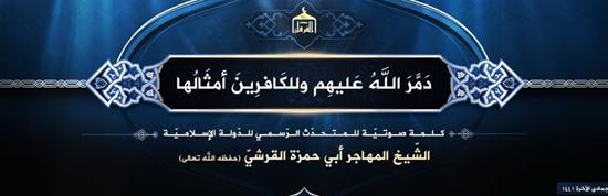 Imagen de la propaganda de Daesh anunciando un comunicado de la organización terrorista. Fuente: @SimNasr