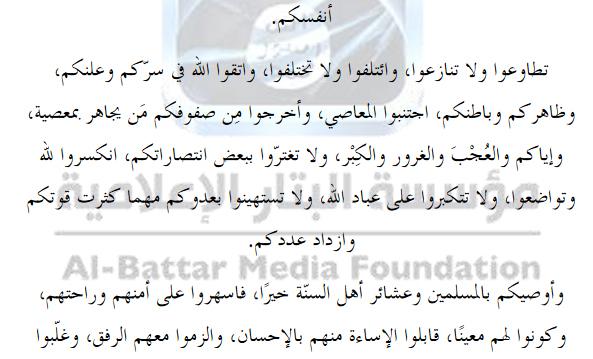 Figura 1. Extracto del documento publicado por al-Battar con la transcripción del audio emitido por al-Furqan del discurso de Abu Bakr al-Baghdadi declarando el Califato el 1 de julio de 2014.