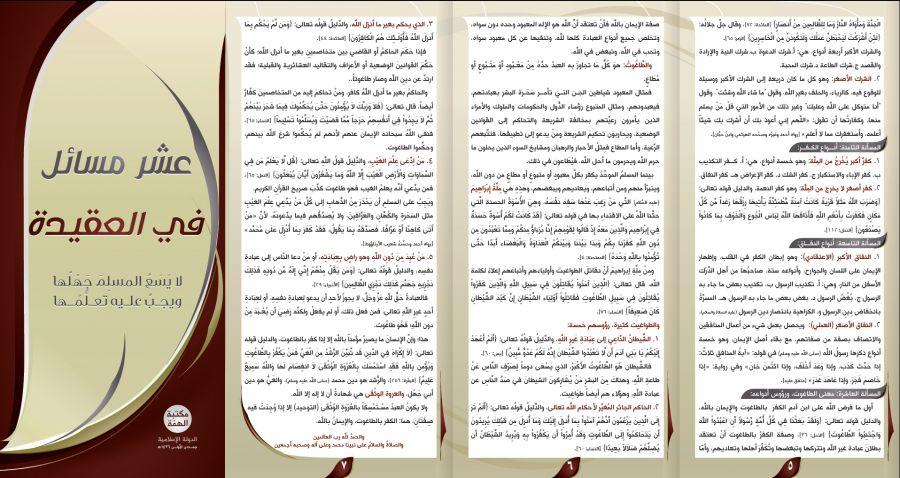 Figura 11. Folleto de al-Himmah con los diez nawaqid al-islam definidos por Muhammad ibn Abd al-Wahhab.
