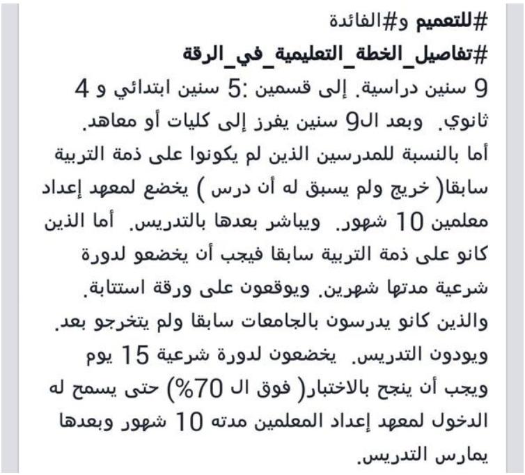 Figura 4. Plan educativo del Diwan al-Ta´aleem en la ciudad de Raqqa, tal y como apareció en el canal local de noticias RNN, Raqqa Islamic News Network a finales de enero de 2015.