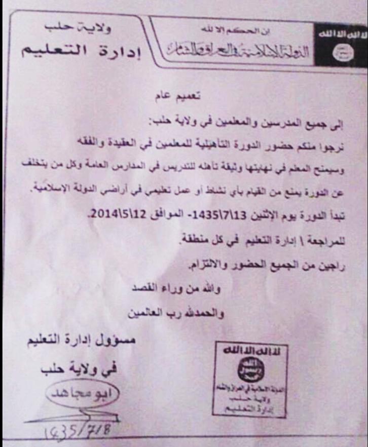 Figura 5. Requerimiento[135] publicado en la Wilayah Halab (Aleppo), exhortando a todos los maestros a asistir a un curso de capacitación en aqidah y fiqh, y advirtiendo a aquellos que se nieguen que no podrán ejercer en los territorios del Califato.