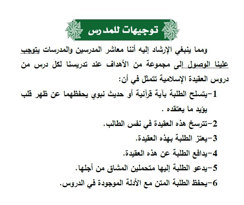 Figura 7. Apartado (referencia 137) de instrucciones para el profesor indicando como debe enseñar a los alumnos el aqidah.