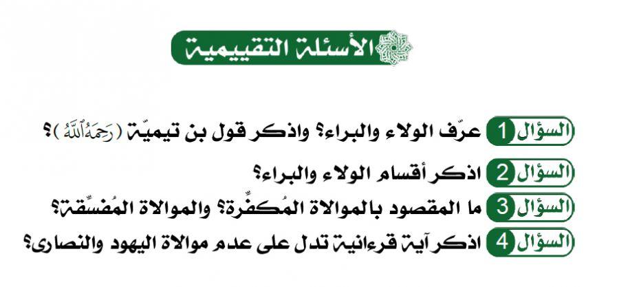 Figura 9. Sección de preguntas correspondientes al tema 18, referido al concepto de al-wala´ wa-l bara´.