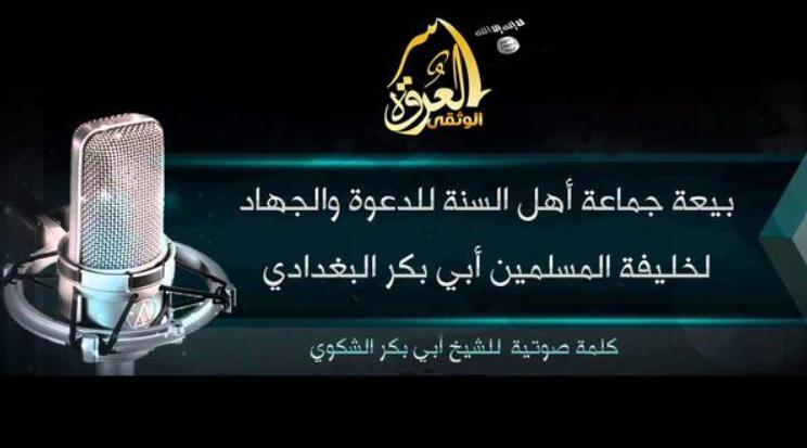 Figura 6. Captura de pantalla de la bay´ah realizada por Abubakar Shekau a Abu Bakr al-Baghdadi el 7 de marzo de 2015.